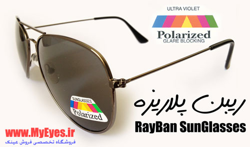 فروش عینک پلاریزه